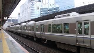 223系 山陽本線(JR京都線) 神戸駅 発車