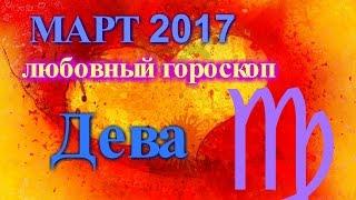 ДЕВА. ЛЮБОВНЫЙ ГОРОСКОП МАРТ 2017 ДЕВА