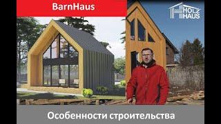 BarnHaus (Барн Хаус) особенности строительства.
