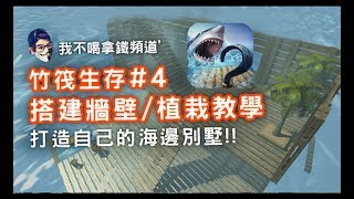 試玩評測 - Survival on Raft (竹筏生存):海上別墅當然需要配置一些綠色植物呀!這是生活耶!! #4  手遊 (我不喝拿鐵-直播台)