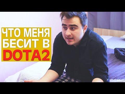 видео: БЕСИТ dota 2