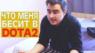 БЕСИТ DOTA 2