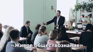 Мастер-класс «Живое обществознание». Хеорхе Иван Иванович
