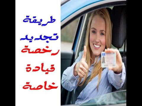 تجديد رخصة قيادة خاصة الاجراءات والمستندات