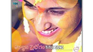 Kalyana Vaibhogam Serial Song | @MeghnaLokesh Sunny