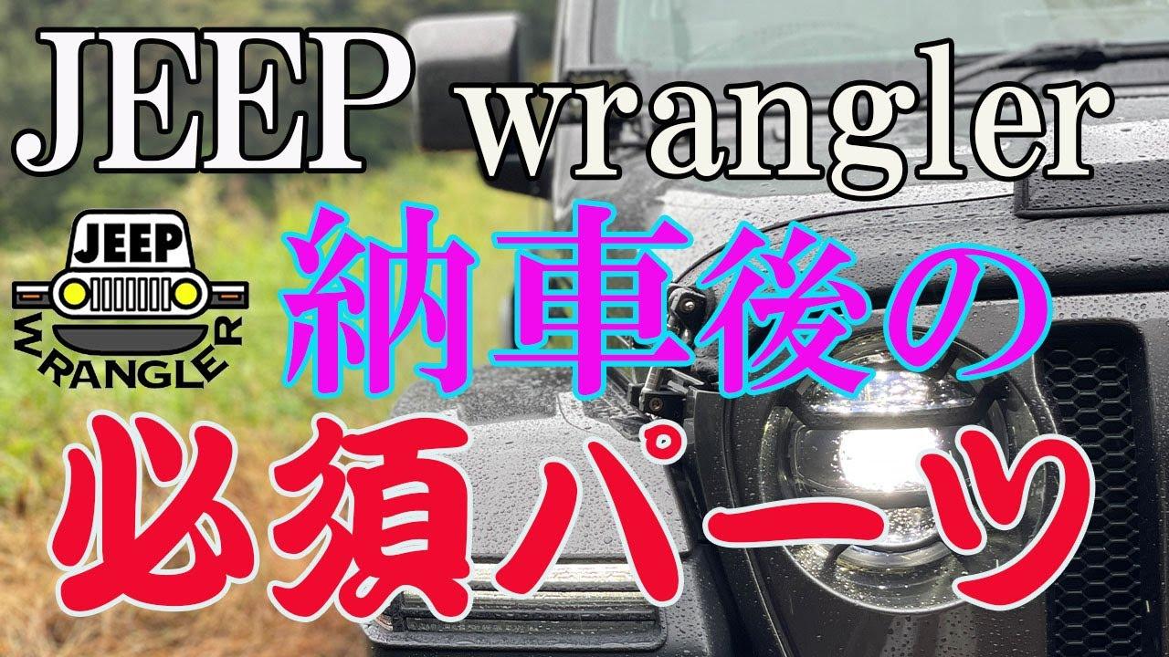 【JEEP】WRANGLER/ラングラー納車待ちの方に必見パーツのご紹介!後悔する前に装着しよう!