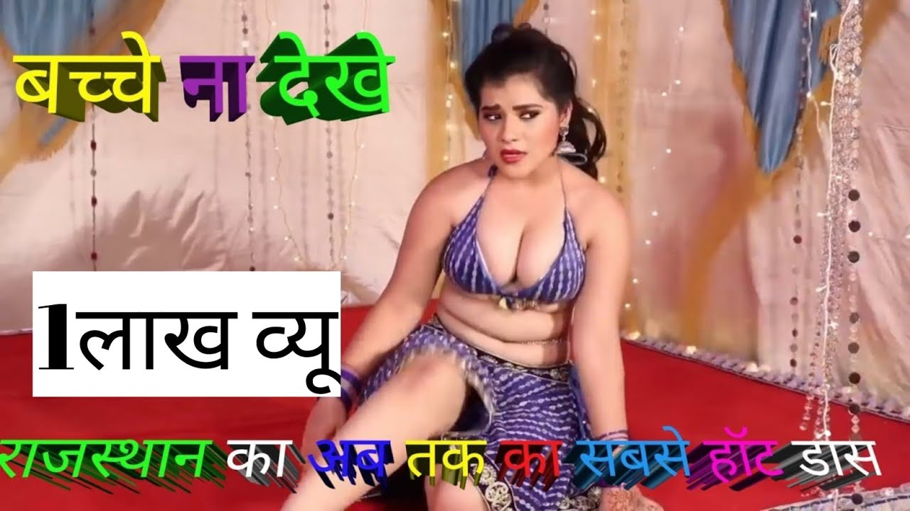 Download बच्चे दूर रहे, हॉट राजस्थानी डांस, सेक्सी राजस्थानी डांस, hot rajsthani dance on stage, sexy dance