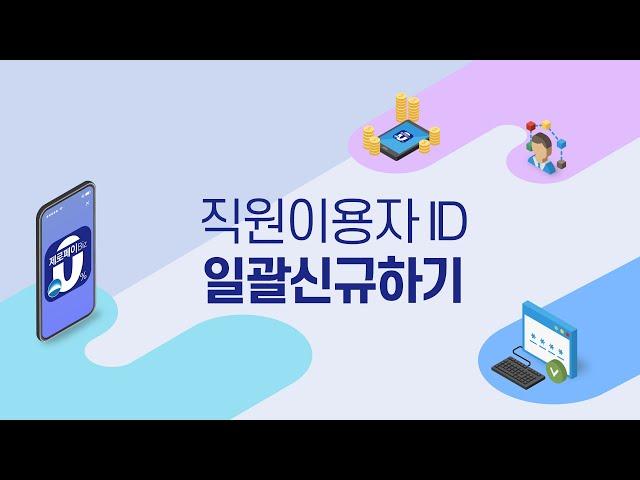 [우리제로페이Biz 관리자편] 3. 직원이용자 ID 일괄신규하기