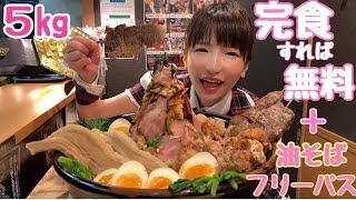 【大食い】完食無料デカ盛り肉肉肉油そば 【もえあず】