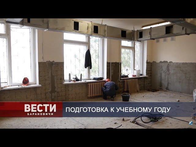 Вести Барановичи 12 июля 2019.