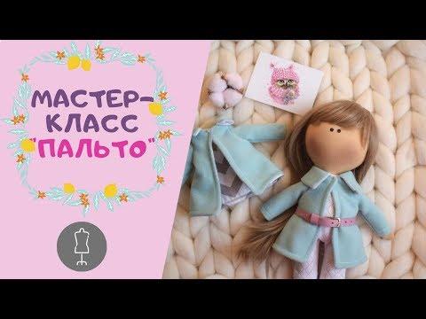 Шьем пальто + выкройка / Мастер-класс для куклы