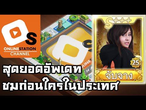 อัพเดท LINE เกมเศรษฐีก่อนใคร!! กับแผนที่ใหม่ Theme Park!!!