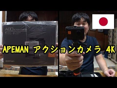 【APEMAN A80】1万円以下のアクションカメラ 4Kの購入品紹介 - YouTube