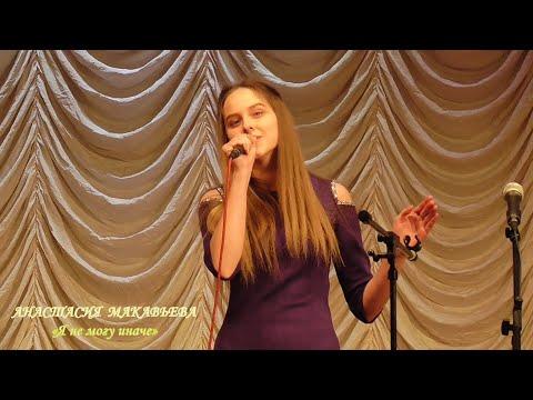 Анастасия Макавьева (г.Почеп Брянская область) – «Я не могу иначе»
