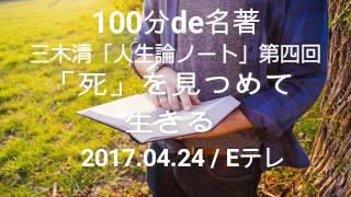 Eテレ「100分 de 名著」 名著64 三木清「人生論ノート」 http://www.nhk...