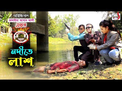 CID নদীতে লাশ । অরিজিনাল আসান আলী ভাদাইমা ।  Original  Asan Ali  Vadaima   New Koutuk 2021  