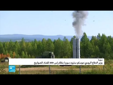 موسكو ستزود سوريا بنظام صواريخ إس-300  - نشر قبل 32 دقيقة
