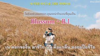 Download [THAISUB] B.I 비아이 - 내 걱정 (Blossom)