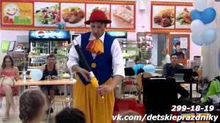 Детский праздник  Клоунская цирковая программа, жонглирование, фокусы, шоу мыльных пузырей