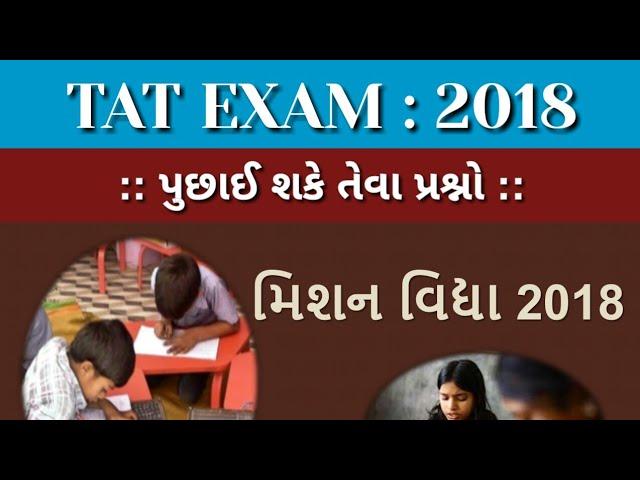 UPCHARATMAK SHIKSHAN 2018 || MISSION VIDHYA 2018 || mission vidhya,???? ??????, tat exam 2018