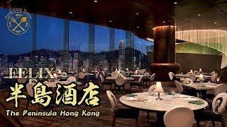 【香港半島酒店 - FELIX】VLOG 2019 - Dinner Review at Peninsula Hong Kong FELIX