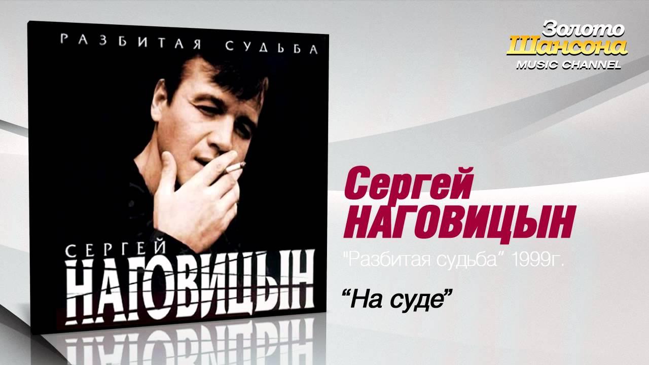 Сергей Наговицын — На суде (Audio)