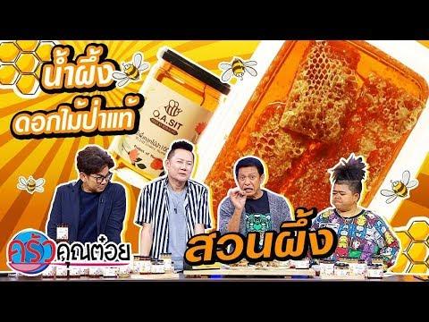 กบคั่วชะอม ร้านเพาะรัก จ.ลพบุรี - วันที่ 22 Jan 2020