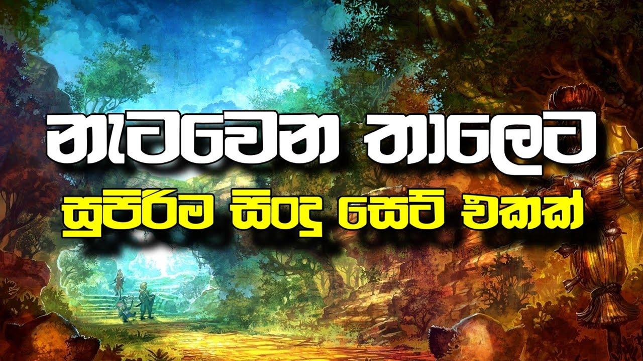 නැටවෙන තාලෙට සුපිරිම සිංදු සෙට් එකක්   Sinhala Songs Collection   Sinhala Nonstop   Sinhala Top 10