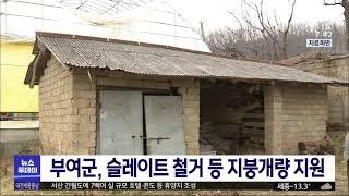 부여군 슬레이트 철거·지붕개량 지원한다/대전MBC