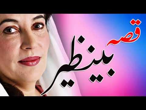 Pashto New Song 2017 | Qessa Da Benizeer| Full Hd 1080p