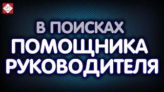 видео Должностная инструкция начальника склада: обязанности, требования, права