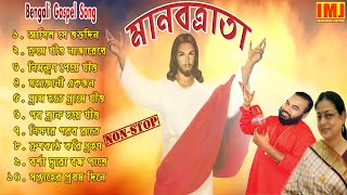 Christian Bengali Song MP3 | মানবত্রাতা | Manabtrata | Gospel songs | Sanajit Mondal | Jesus Song