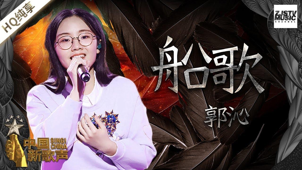 【纯享版】郭沁《船歌》《中国新歌声2》第8期 SING!CHINA S2 EP.8 20170901  [浙江卫视官方HD]