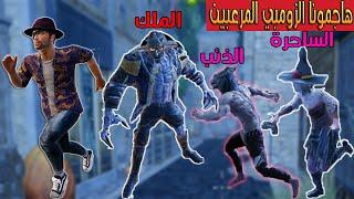 فلم ببجي موبايل : هاجمونا الزومبي المرعبين !!؟ 🔥😱