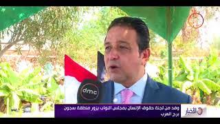 الأخبار - وفد من لجنة حقوق الإنسان بمجلس النواب يزور منطقة سجون برج العرب