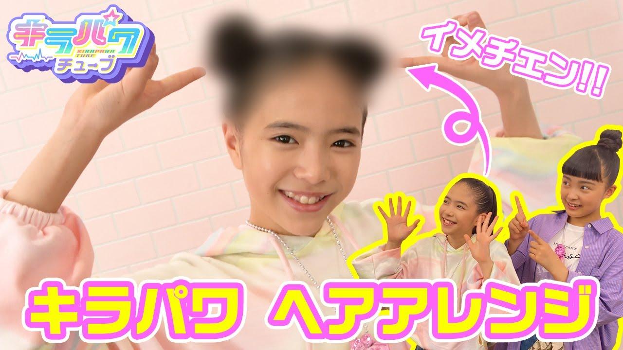 【キラパワチューブ】キラパワ☆ヘアアレンジにチャレンジ♪