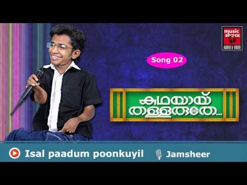 Mappila Pattukal Malayalam | Kadhayai Thallaruthe | Ishal Padum Poonkuyile Jamsheer Kainikkara Song