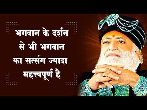 भगवान के दर्शन से भी भगवान का सत्संग ज्यादा महत्त्वपूर्ण है | Sant Shri Asaram Bapu Ji Satsang