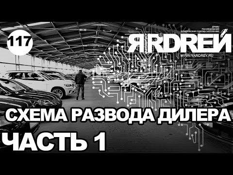 СХЕМА РАЗВОДА серого АВТО-ДИЛЕРА -  ЧАСТЬ 1