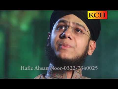 pakistani islamic naat bus aik tum sa Hafiz Ahsan Noor