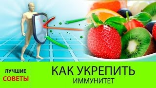 ТОП 12: Продуктов укрепляющих иммунитет