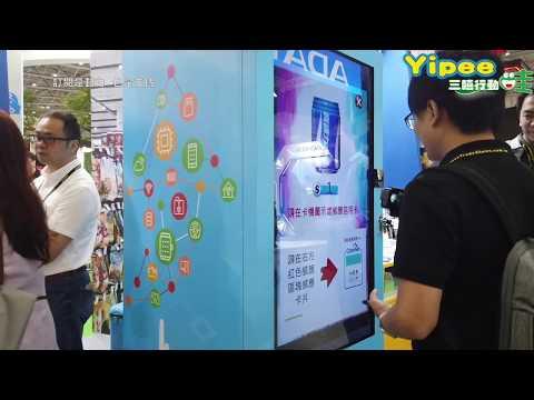 【COMPUTEX 2019】台北國際電腦展展場 Hakilolo有味道的自動販賣機體驗