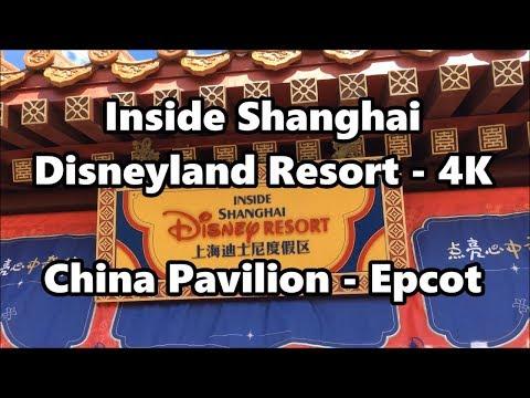Inside Shanghai Disneyland Resort Exhibit | China Pavilion | Epcot | Walt Disney World