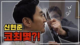 금연껌을 이을 신현준(즐라탄) 레전드 웃긴 영상 탄생ㅋㅋㅋㅋㅋㅋ
