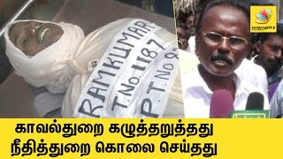 RamKumar's Funeral Held with Police Protection | Swathi Case