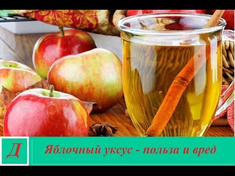 Яблочный уксус - польза и вред