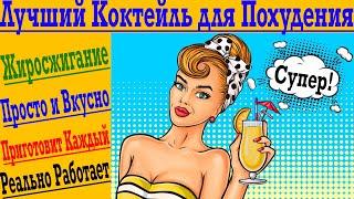 постер к видео Лучший коктейль для ускорения Похудения с Огромной пользой для Здоровья !