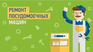 Ремонт посудомоечных машин — Советы мастера по ремонту посудомоечных машин(, 2016-10-21T13:47:27.000Z)