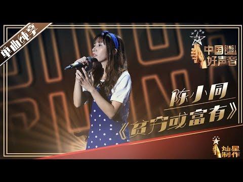 【单曲纯享】陈小同《贫穷或富有》2019中国好声音Sing!China EP4