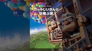 カールじいさんの空飛ぶ家 (字幕版) thumbnail